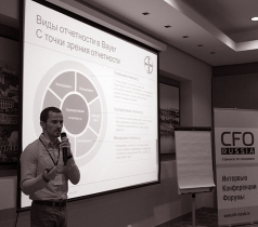 Контроллинг: от финансовой отчетности к управлению компанией